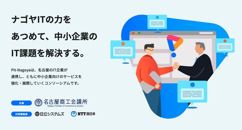 「名古屋中小企業IT化推進コンソーシアムに加入いたしました」のアイキャッチ画像